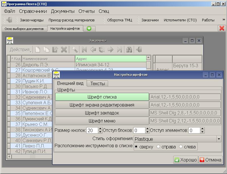 interface_setup