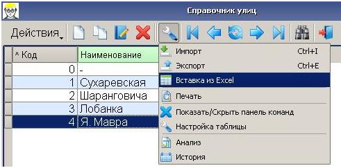penta_excel_paste